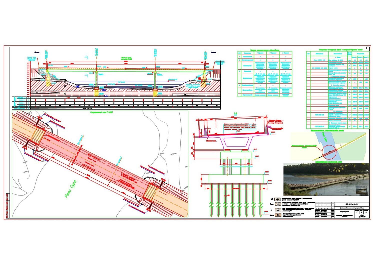 Чертежи бесплатно без регистрации Дипломный проект железобетонного моста